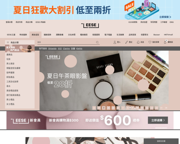 http://www.eese.com