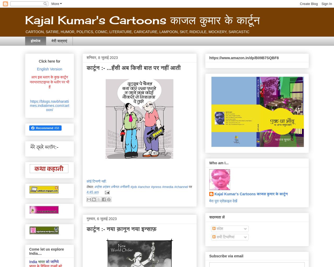 काजल कुमार के कार्टून Kajal Kumar's Cartoons